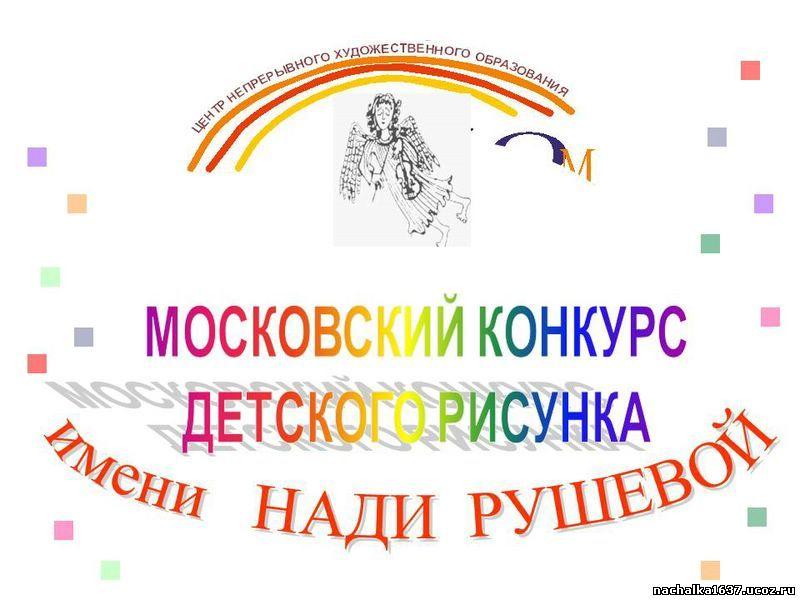 Московские конкурсы детских рисунков